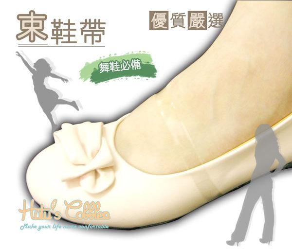 ○糊塗鞋匠○ 優質鞋材 G01 束鞋帶\/鞋束帶 穩固鞋子 舞鞋 鞋子過大好幫手