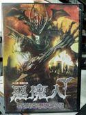 影音專賣店-Y32-039-正版DVD-動畫【惡魔人】-日語發音