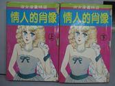 【書寶二手書T6/漫畫書_OPB】情人的肖像_上下合售