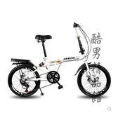 折疊自行車成年變速碟剎減震超輕便攜小型迷你男女式學生單車 酷男精品館