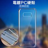 保護專家 三星 Galaxy S9 Plus 手機殼 電鍍 PC 硬殼 防摔 防刮 全包 保護殼