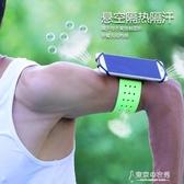 臂包VUP手機運動腕帶男款臂包跑步男士臂帶通用多功能迷你腕包女款  【快速出貨】
