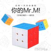 魔方 三階二階 磁力比賽用3階魔方玩具 彩色不褪色 coco衣巷