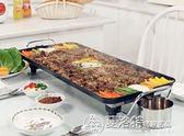 烤盤多功能家用電燒烤爐電烤盤韓式鐵板燒無煙不粘烤魚烤肉機鍋 igo夏洛特220v