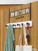 門后掛鉤掛衣架創意門上掛衣鉤免打孔壁掛強力粘鉤鑰匙衣服排鉤ATF 格蘭小舖