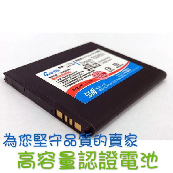 【GT高容量商檢局認證】適用HTC Desire501 603h Dual BM65100 1500MAH 電池鋰電池