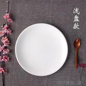 牛排盤子家用西餐盤平盤淺盤菜碟餐具 易樂購生活館