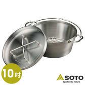 【日本SOTO】二代不鏽鋼 荷蘭鍋-10吋 戶外 露營 野炊 ST910