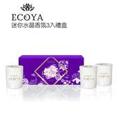 Ecoya -大自然系列 迷你高雅香氛 3合1禮盒