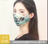 防曬口罩 防紫外線透氣遮陽透氣加大薄款冰絲冷感男女時尚潮印花·Ifashion