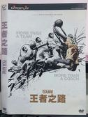 挖寶二手片-O12-003-正版DVD*紀錄【王者之路】-LeBron James成為全美高中巨星的感動全紀錄