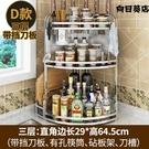 不鏽鋼廚房置物架 壁挂 轉角調料調味架三角架廚具用品收納  快速出貨