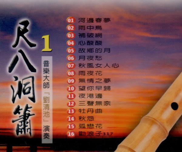 尺八洞簫 第1輯 CD 劉清池 演奏 (音樂影片購)