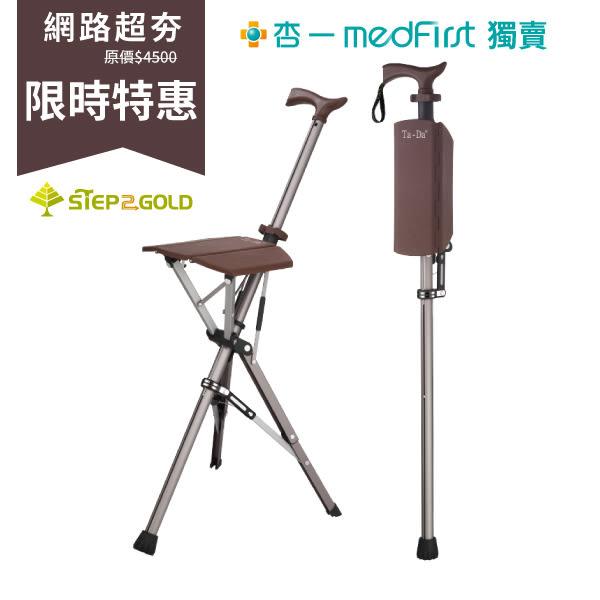 拐杖椅 (咖啡色)-Ta Da chair【杏一】