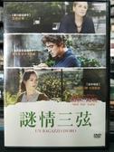 挖寶二手片-P08-257-正版DVD-電影【謎情三弦】-銀色獵物-莎朗史東(直購價)