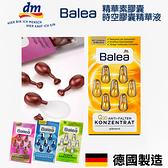 德國 Balea 精華素膠囊 7粒裝  多款可選 時空膠囊 精華液【YES 美妝】NPRO