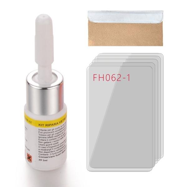 【玻璃修復劑】FH062 汽車用前擋風玻璃裂縫修補液 玻璃裂痕修復器 還原劑修復工具
