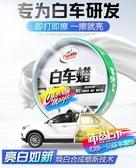 龜牌汽車蠟黑白色車專用打蠟養護臘車用鍍膜劃痕上光修復去污通用 快速出貨