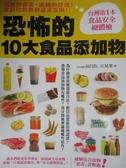 【書寶二手書T4/養生_OHA】恐怖的10大食品添加物_江晃榮
