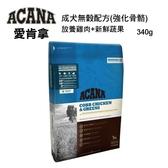 ACANA愛肯拿-成犬無穀配方-放養雞肉+新鮮蔬果340G/12OZ