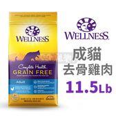 [寵樂子]Wellness-全方面無穀系列-成貓-無穀去骨雞肉 /11.5磅 貓飼料