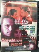 挖寶二手片-P17-105-正版DVD-電影【紅色警戒區】-爵士男女-辛塔威廉斯(直購價)