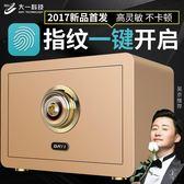 大一指紋保險箱家用小型 辦公防盜迷你保險櫃隱形保管箱25cm床頭 NMS  露露日記