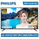 福利機【PHILIPS飛利浦】55吋4K聯網電視55PUH6183 (含運無視訊盒)