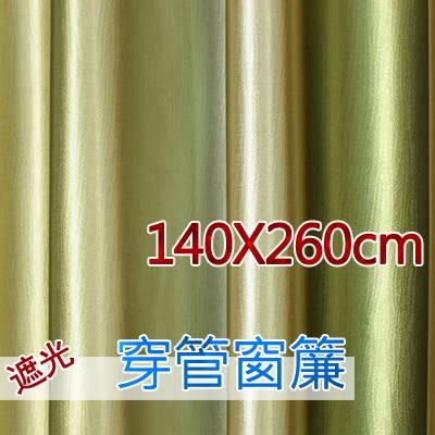 遮光窗簾流光溢彩 免費修改高度 寬140X高260cm 穿管窗簾 臺灣加工【微笑城堡】