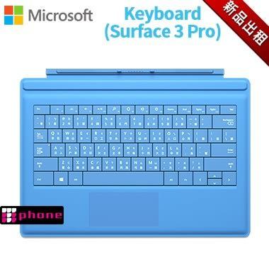 【電腦配件出租】微軟 Surface 3 外接鍵盤 (最新趨勢以租代替買)