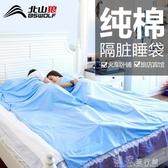 睡袋酒店隔臟純棉睡袋大人出差旅行床單被套便攜式賓館單雙人夏季薄款 快速出貨