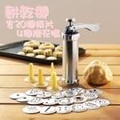 餅乾機餅乾槍-多模型DIY曲奇奶油擠花器73pp318[時尚巴黎]