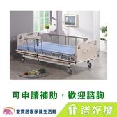 電動病床 電動床 贈好禮 立新 三馬達電動護理床 F03-ABS  醫療床 復健床 護理病床 好禮四重送