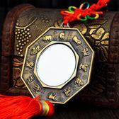 八卦鏡 風水閣 八卦鏡 五行八卦鏡子九宮太極十二生肖掛件平鏡家居 聖誕交換禮物