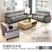 IHouse-太郎 貓抓皮獨立筒沙發-1+2+3人坐 (台灣製)淺咖灰