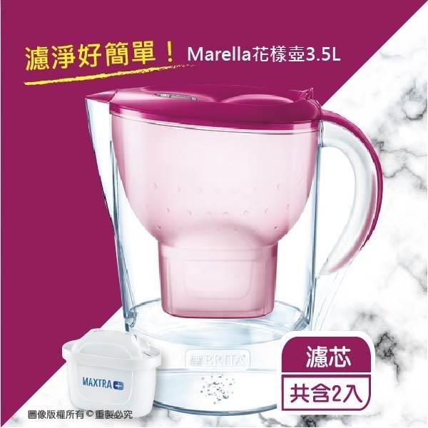 【南紡購物中心】《德國BRITA》3.5公升Marella馬利拉花漾壺(莓果粉)搭配1入濾心《本組合共2入濾芯》