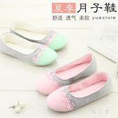 月子鞋薄款夏季包跟孕產婦拖鞋軟底拖鞋防滑 BF4945【旅行者】