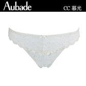Aubade-暮光S-M待嫁蕾絲丁褲(新娘款)CC