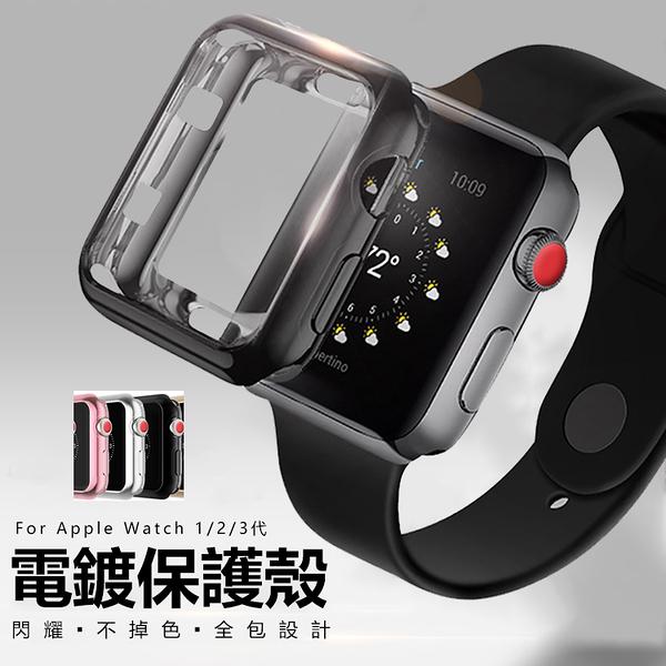 錶殼 Apple Watch Series 4 3 2 1 保護殼 輕薄 電鍍軟殼 手錶殼 保護框 保護套 限量促銷