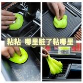 清潔泥 清潔軟膠泥汽車用品車內出風口內飾除塵多功能清潔泥粘灰神器 酷斯特數位3c