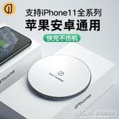 蘋果x無線充電器iPhonexr手機華為小米三星通用wx充電頭8p專用11快充板XR無限『新佰數位屋』