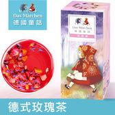 德國童話 德式玫瑰茶 (125g/盒)