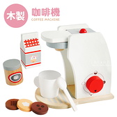 小廚師木製廚房早餐咖啡機 玩具 扮家家酒玩具 仿真咖啡機