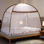 蚊帳 加密加厚蒙古包蚊帳免安裝1.5米1.8m雙人床家用1.2米單人宿舍紋賬YXS【美斯特精品】