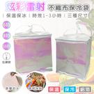 (8吋 雷射膜) 不織布 保冷袋 保溫袋 (拉鍊款) 防潑水 蛋糕袋 飲料袋 外送袋 保冰袋 環保袋【塔克】