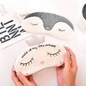【中秋好康下殺】眼罩可愛韓國萌企鵝小公主眼罩舒適透氣不勒頭卡通遮光睡眠眼罩女