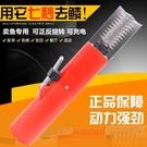 刮魚鱗器 充電式防水不銹鋼去刮刨刷殺魚鱗器工具神器電動刮魚鱗機 全自動 宜品