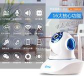 無線攝像頭wifi智慧網路遠程手機高清家用監控 IGO