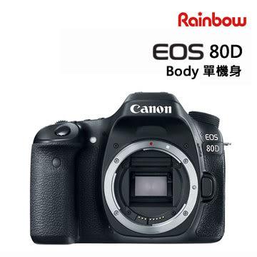 ★申請送原電+1TB硬碟 至9/30★Canon EOS 80D BODY 單機身