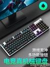 鍵盤 炫光真機械鍵盤有線游戲電競青軸紅軸茶軸黑軸滑鼠套裝電腦筆記本臺式辦公打字專用網吧 LX